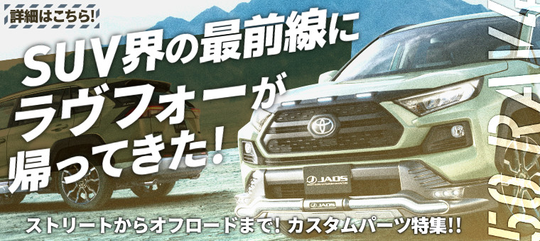toyotaトヨタ新型50系RAV4カスタムパーツおすすめオススメ最新人気燃費SUVエアロ
