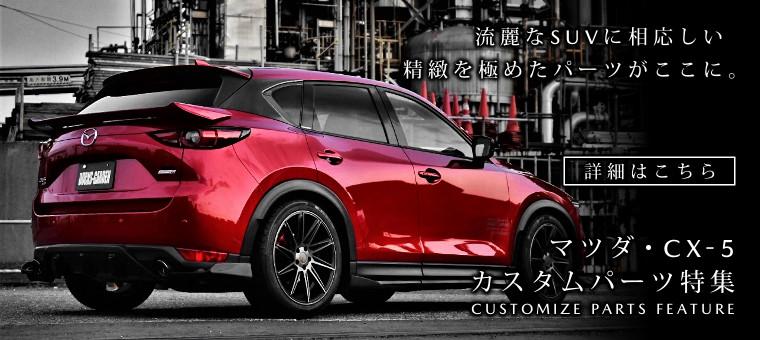 MAZDAマツダKF型CX-5カスタムパーツエアロおすすめオススメ人気燃費車検中古SUVマフラーサスペンションローダウンインテリア内装