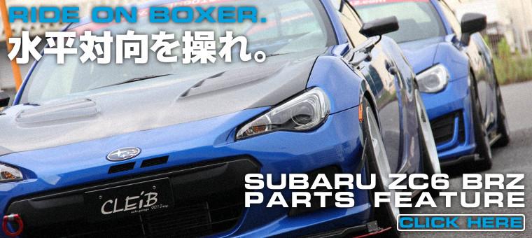 SUBARUスバルZC6型BRZカスタムパーツおすすめオススメエアロウイングウィング中古燃費