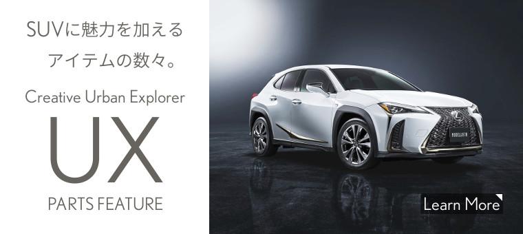 LEXUS10系レクサスUXカスタムパーツおすすめオススメ人気中古最新燃費