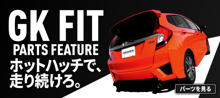 honda fit3 ホンダ フィット RS ハイブリッド カスタム オススメ ドレスアップ チューニング エアロパーツ シフトスイッチ オーバーフェンダー マフラー サスペンション シフトノブ