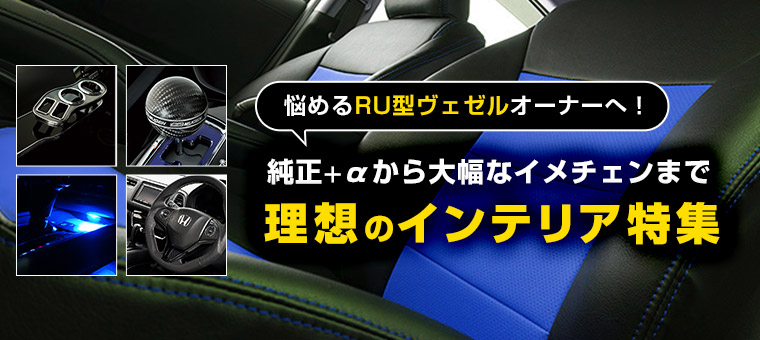 honda ホンダ vezel ヴェゼル RU1 RU2 RU3 RU4 RS ハイブリッド カスタム ドレスアップ インテリア 内装 オススメ シート シートカバー シフトノブ シフトスイッチ ステアリング フロアマット ラゲッジマット LED