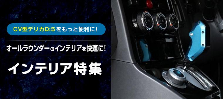 mitsubishi delica D:5 D5 CV1W CV2W CV3W CV4W CV5W MC 三菱 デリカ 前期型 後期型 カスタム オススメ ドレスアップ 内装 インテリア アクセサリー シフトノブ 車中泊 アウトドア LED インパネ ステアリング ペダル