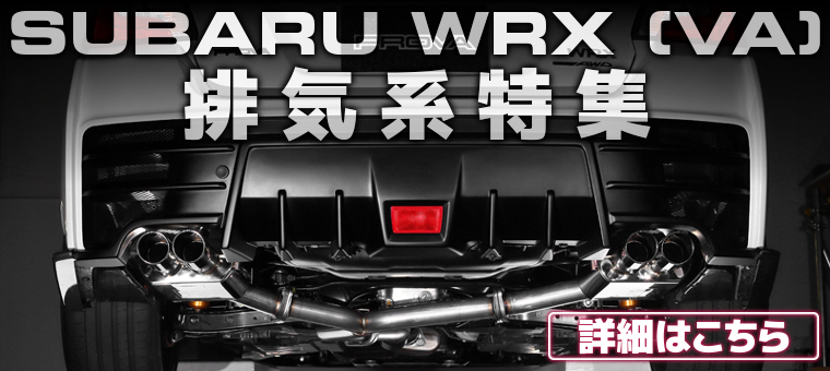 SUBARU スバル WRX STi S4 VAB VAG マフラー 排気系 エキゾースト ステンレス チタン リアピース エキマニ 4本出し 2本出し FA20 EJ20