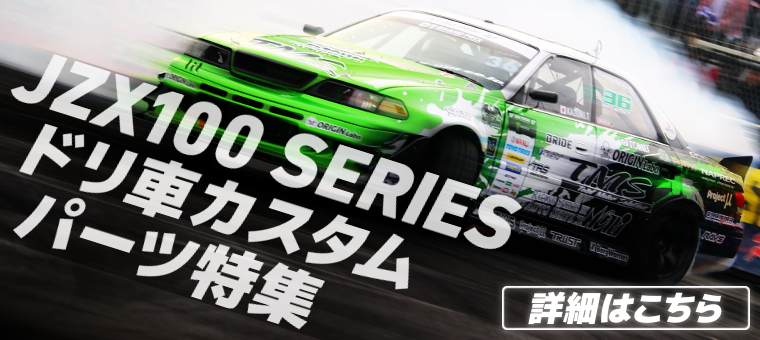 TOYOTA トヨタ クレスタ JZX100 ルラーンG 1JZ-GTE ドリフト 100系 車高調 アーム類 ピロ 追加メーターホルダー 冷却系 ナックル