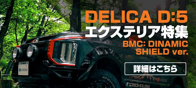 mitsubishi delica D:5 D5 CV1W CV2W CV3W CV4W CV5W MC 三菱 デリカ 後期型 カスタム オススメ ドレスアップ エアロパーツ 外装 マイナーチェンジ シェーバーグリル マフラー バンパーガード カンガルーバー ブルバー ラダー サイドステップ マッドガード マッドフラップ ステンレス チタン