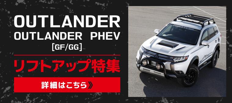 mitsubishi outlander GF7W GF8W GG2W GG3W 三菱 ミツビシ アウトランダー PHEV カスタム オススメ ドレスアップ リフトアップ ハイリフト スプリング コイル サスペンション エアロ 外装 メリット デメリット サイドステップ マッドガード マッドフラップ ボディ補強 タワーバー ルーフラック