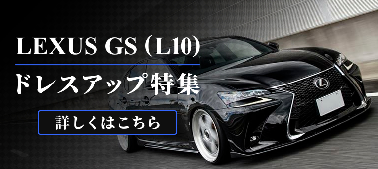 lexus gs arl10 grl10 aql10 gwl10 gs300 gs200t gs250 gs300h gs350 gs450h レクサス カスタム オススメ ドレスアップ 大人 セダン 便利 エアロパーツ ボディ補強 外装 エクステリア 洗車グッズ 洗車用品 プロ仕様 カーシャンプー コーティング 撥水 レザー タイヤクリーナー ホイールクリーナー 車高調 サスペンション ローダウン カーボン FRP