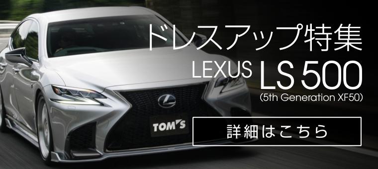 lexus ls ls500 VXFA50 VXFA55 GVF50 GVF55 レクサス セルシオ レクサスLS LS500h カスタム オススメ ドレスアップ エアロパーツ スピンドルグリル サイドステップ マフラー エアーサスペンション エアサス コントローラー ブーストアップ 便利グッズ