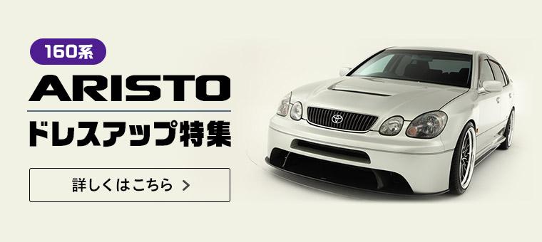 toyota aristo gs300 gs400 gs430 lexus gs JZS160 JZS161 2JZ-GTE トヨタ アリスト レクサスGS カスタム オススメ ドレスアップ エアロパーツ マフラー オシャレ スタンス フロントバンパー サイドステップ リアバンパー LED 外装アクセサリー エクステリア VIPカー