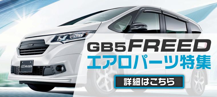 ホンダ HONDA FREED フリード GB5 GB6 GB7 GB8 エアロ 外装 グリル フロントリップ フロントバンパー サイドステップ リアスポイラー リアバンパー エンブレム