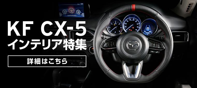 CX-5 cx5 KF MAZDA マツダ SUV 内装 カスタム ステアリング フロアマット ラゲッジマット シートカバー