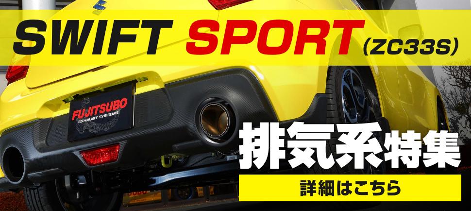 suzuki swift sport ZC33S K14C スズキ スイフトスポーツ スイスポ 33スイスポ カスタム オススメ ドレスアップ チューニング マフラー 排気系 センターパイプ 触媒 キャタライザー エキゾーストノート サウンド 排気音 パワーアップ 馬力 トルク アフターパーツ 社外パーツ 違法改造 合法 車検