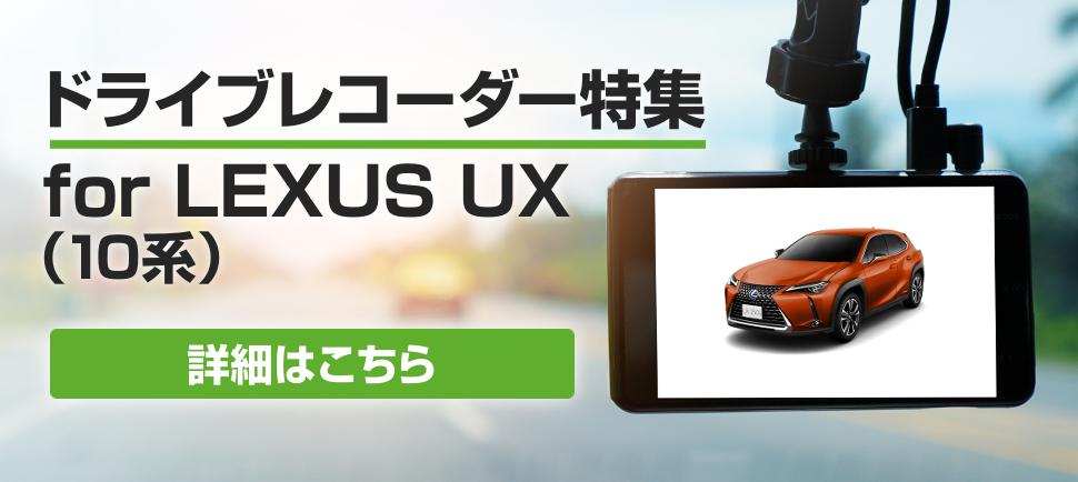 lexus ux レクサスUX ドラレコ ドライブレコーダー 煽り運転 事故 録画 危険回避 アイサイト 最新 おすすめ オススメ 一押し