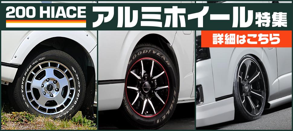 toyota 200hiace THX wheel トヨタ 200系ハイエース ハイエースホイール カスタム オススメ ドレスアップ リフトアップ ローダウン アルミホイール 社外ホイール 鍛造 鋳造 ディッシュ RAYS レイズ MTS マルカサービス JAOS ジャオス 流用