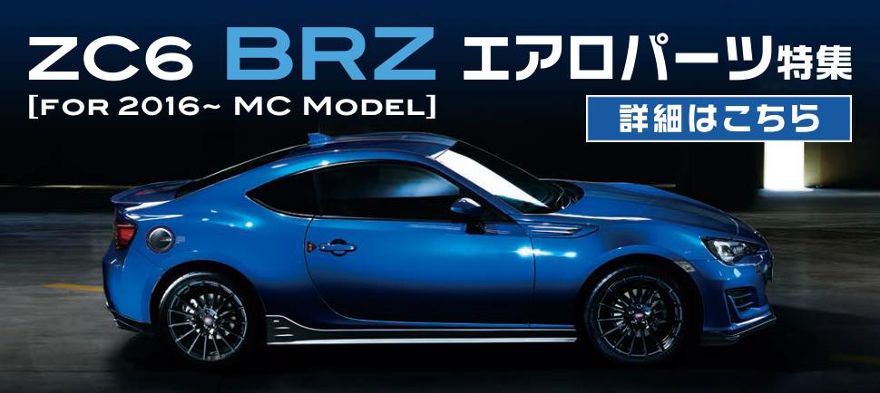 subaru ZC6 brz boxer aero jdm fa20 カスタム オススメ ドレスアップ エアロパーツ 空力性能 ダウンフォース クーペ ボンネット カーボン FRP ダクト 冷却 ハンドリング フロントリップスポイラー フロントバンパー 後期型 後期用 D型 E型 F型 G型 H型 STI スバリスト リアウイング リアバンパー サイドステップ 外装アクセサリーパーツ