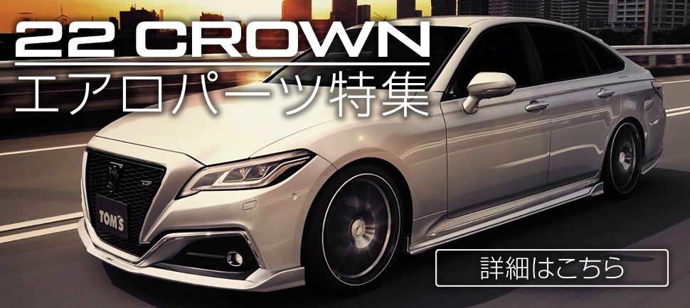 toyota 220 crown rs 220クラウン 22クラウン クラウンRS カスタム オススメ ドレスアップ エアロパーツ ローダウン FRP カーボン フロントリップスポイラー サイドステップ リアバンパー リアスポイラー