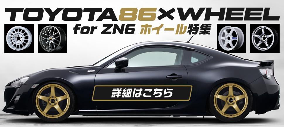 toyota zn6 zc6 86 BRZ ハチロク カスタム オススメ ドレスアップ ホイール インチアップ 鍛造 鋳造 1ピース 社外アルミホイール 社外ホイール RAYS 軽量 剛性