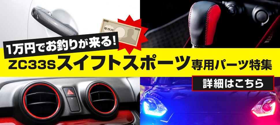 suzuki ZC33S swift sport k14c スイフトスポーツ スイスポ スウィフト カスタム オススメ ドレスアップ 便利グッズ コクピット 内装 インテリア フットレスト ペダル シフトノブ ステアリング コスパ重視 コストパフォーマンス 安い お買い得 チューニング フィルム ナンバーステー