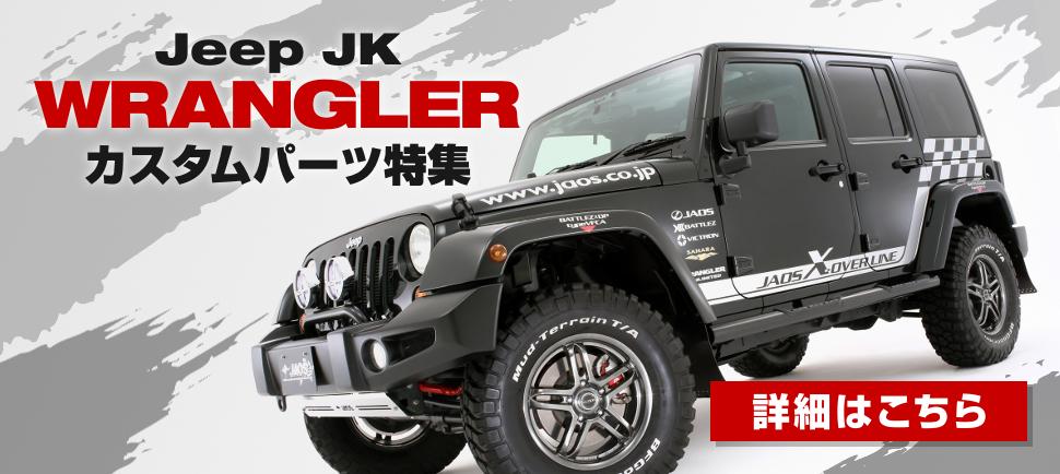 jeep wrangler jk jl ジープラングラーJK JKラングラー JKジープ カスタム おすすめ ドレスアップ リフトアップ オススメパーツ エアロパーツ 外装パーツ ランプポッド サスペンション 外装アクセサリー ボンネットハッチ フロントグリル ペダル