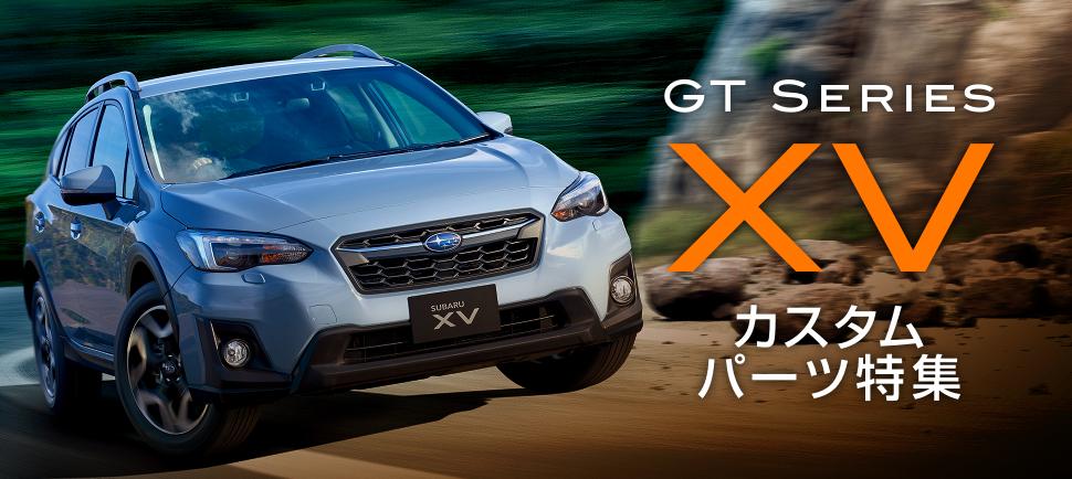 subaru xv gt7 gte gt3 スバル エックスブイ インプレッサ GT系 カスタムパーツ おすすめパーツ ドレスアップパーツ カーボンパーツ カーボンパネル ドライカーボン 外装アクセサリー 内装カスタム ステアリング ライトフィルム