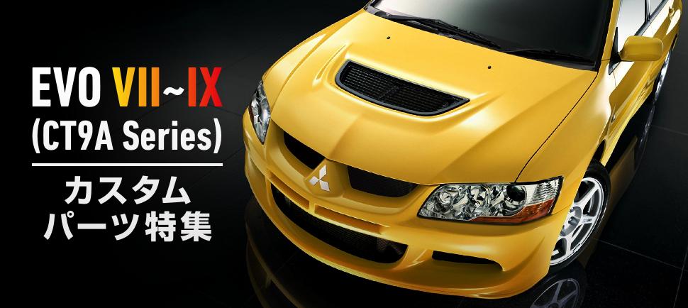 mitsubishi ct9a evo ランサーエボリューション ランエボ7 ランエボ8 ランエボ9 4G63 カスタムパーツ チューニングパーツ おすすめパーツ オススメパーツ ドレスアップパーツ エアロパーツ 吸気系 排気系 マフラー カーボンパーツ