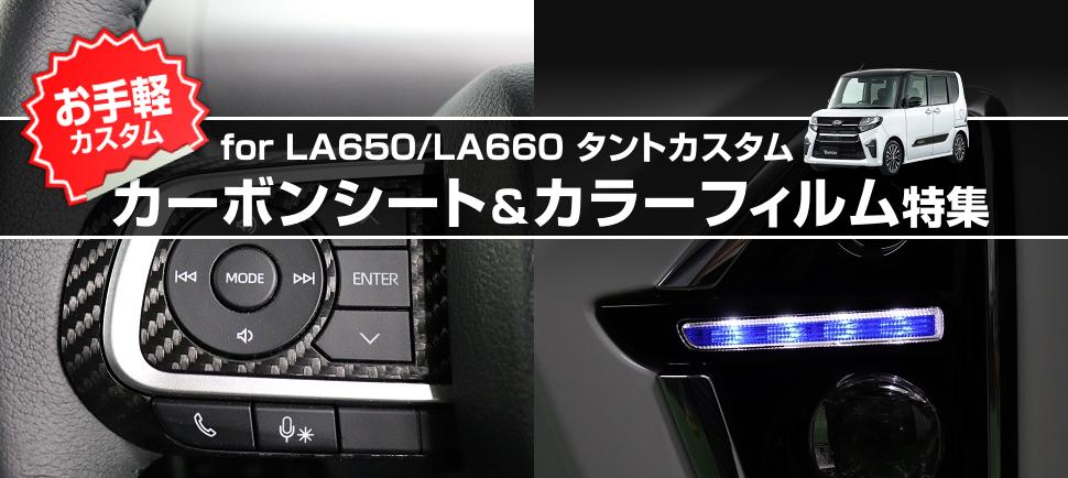 daihatsu tanto custom turbo la650s la660s ff 4wd ダイハツ タント タントカスタム カスタムパーツ オススメパーツ ドレスアップ 便利グッズ オシャレ アクセサリー カーボンシート カーボンフィルム カーボンステッカー カーボンラッピング カラーフィルム ライトフィルム LED 傷防止