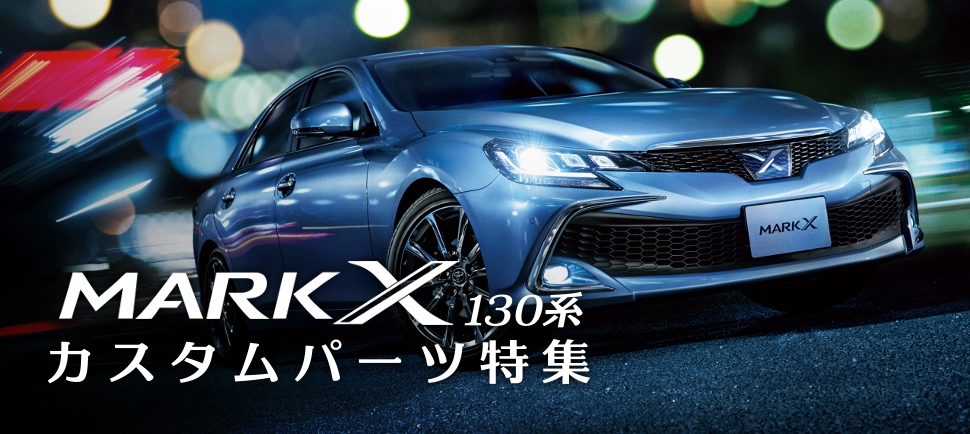 130 MarkX Toyota MarkX マークX トヨタマークX  マークX カスタム マークX チューニング マークX 改造