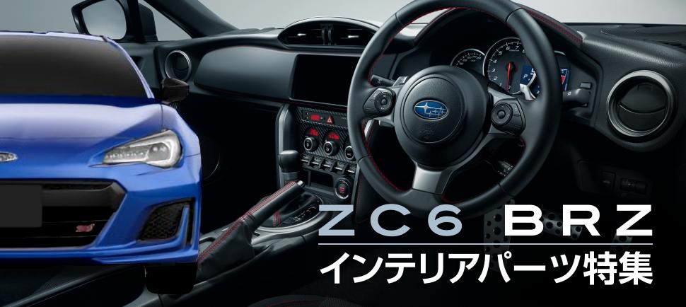 subaru Zc6 brz zn6 86 カスタムパーツ ドレスアップパーツ オススメパーツ おすすめパーツ カーボンパーツ 内装パーツ ステアリング ハンドル インテリアパネル インパネ カーボンパネル 傷防止 カーボンシート フロアマット サーキット