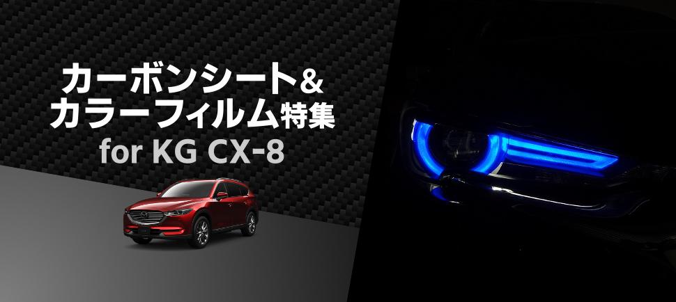 mazda cx-8 kg カスタム オススメ ドレスアップ 内装 インテリア 便利 カーボンシート カーボンステッカー カーボンラッピング カーボンフィルム カラーフィルム ライトフィルム ヘッドライト テールライト LED