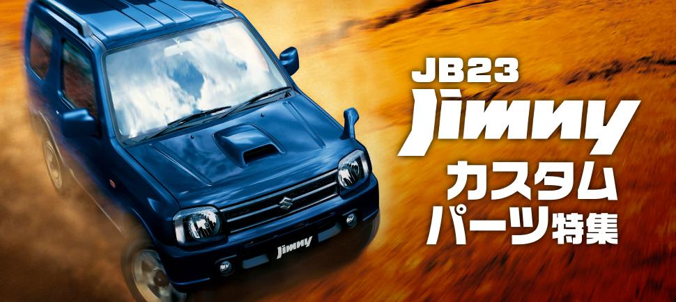 suzuki jb23w jimny JB23ジムニー カスタムパーツ おすすめパーツ オススメパーツ ドレスアップパーツ チューニングパーツ エアロパーツ 便利グッズ LED フロントバンパー リアバンパー マフラーチューニング 内装カスタムパーツ