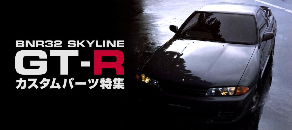 nissan skyline BNR32 GT-R GTR RB26DETT R32スカイラインGT-R カスタムパーツ おすすめパーツ ドレスアップパーツ チューニングパーツ エアロパーツ マフラーチューニング イニシャルD 湾岸ミッドナイト 湾岸最高速 ハイパワー チューンドR