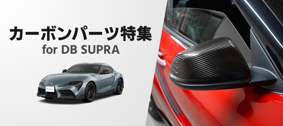 toyota db GR supra A90スープラ BMW カスタムパーツ おすすめパーツ オススメパーツ ドレスアップパーツ チューニングパーツ ドライカーボンパーツ カーボンパネル カーボンシート カーボンフィルム カーボンステッカー