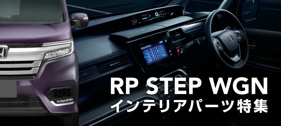 honda stepwgn stepwagon RP1 RP2 RP3 RP4 RP5 ステップワゴン カスタムパーツ オススメパーツ おすすめ ドレスアップパーツ 内装カスタムパーツ インテリア カッコイイ かわいい 和柄 シートカバー ハンドルカバー ステアリングカバー カーボンシート 便利グッズ 便利アイテム