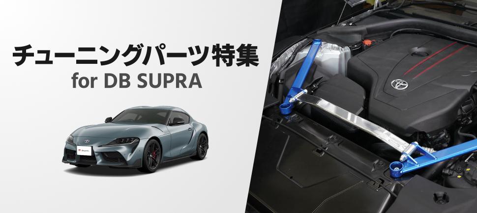 toyota db supra grsupra j29 g29 トヨタ GRスープラ A90スープラ カスタムパーツ おすすめパーツ オススメパーツ チューニングパーツ エアロパーツ マフラーチューニング 吸気系 インテーク エアフィルター ドライカーボン サスペンション