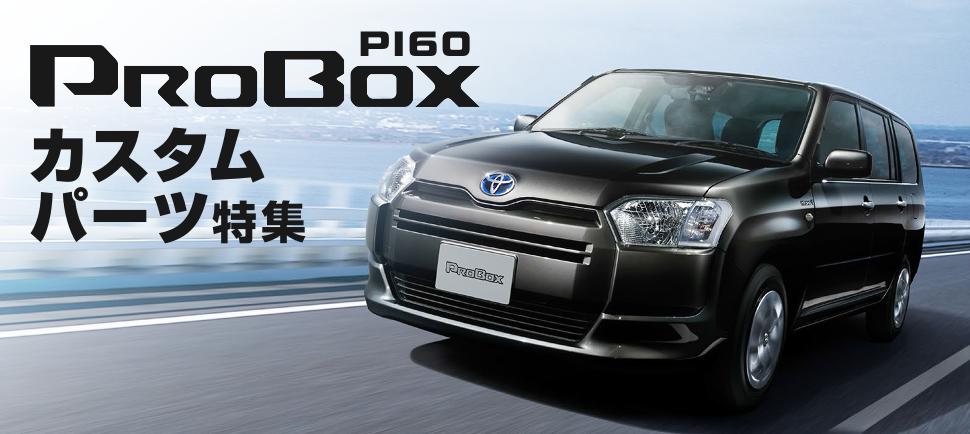 toyota probox p160v プロボックス サクシード カスタムパーツ オススメパーツ ドレスアップパーツ チューニングパーツ サスペンション ローダウン リフトアップ 仕事 便利 活躍