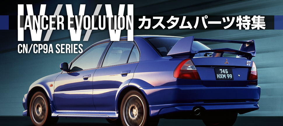 mitsubishi CN9A CP9A ランサーエボリューション4 ランサーエボリューション5 ランサーエボリューション6 ランエボ4 ランエボ5 ランエボ6 カスタムパーツ オススメパーツ チューニングパーツ マフラー エアロパーツ リフレッシュ ラリーアート