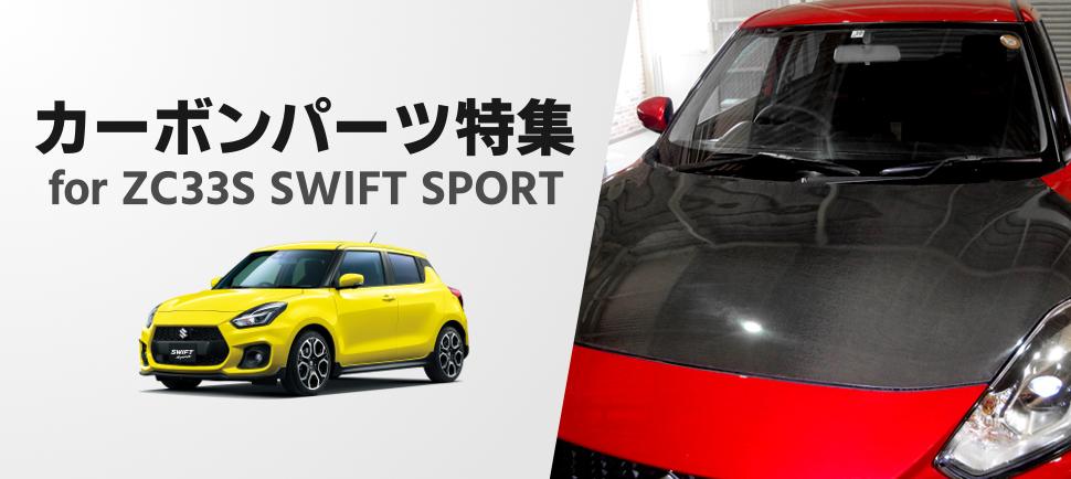 suzuki zc33s swiftsports スイフトスポーツ スイスポ カスタムパーツ オススメパーツ ドレスアップパーツ エアロパーツ カーボンパーツ ドライカーボン 軽量化 かっこいい スポーティ カーボン柄 カーボンステッカー カーボンラッピング