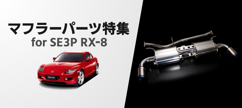 mazda rx8 RX-8 SE3P マツダ ロータリーチューニング カスタムパーツ おすすめパーツ マフラーチューニング 社外マフラー 車検対応 保安基準適合 協議専用
