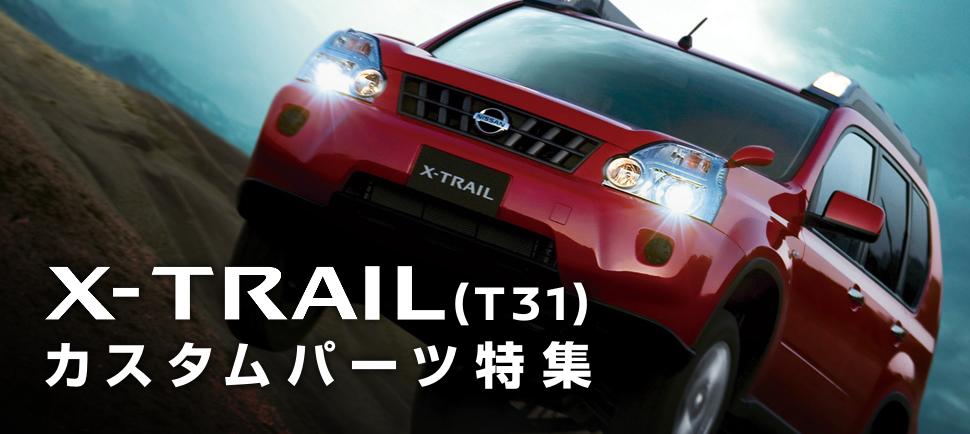 nissan t31 x-trail xtrail 日産 T31エクストレイル カスタムパーツ チューニングパーツ ドレスアップパーツ エアロパーツ JAOS ジャオス パワーアップ サブコン ブーストアップ ディーゼル