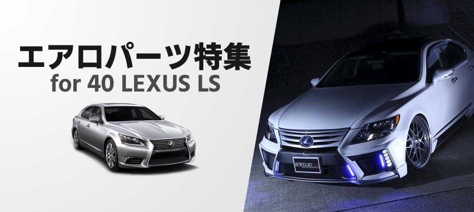 lexus 40系 レクサスLS 40系LS カスタムパーツ オススメパーツ ドレスアップパーツ エアロパーツ VIP系 VIPカスタム スピンドルグリル