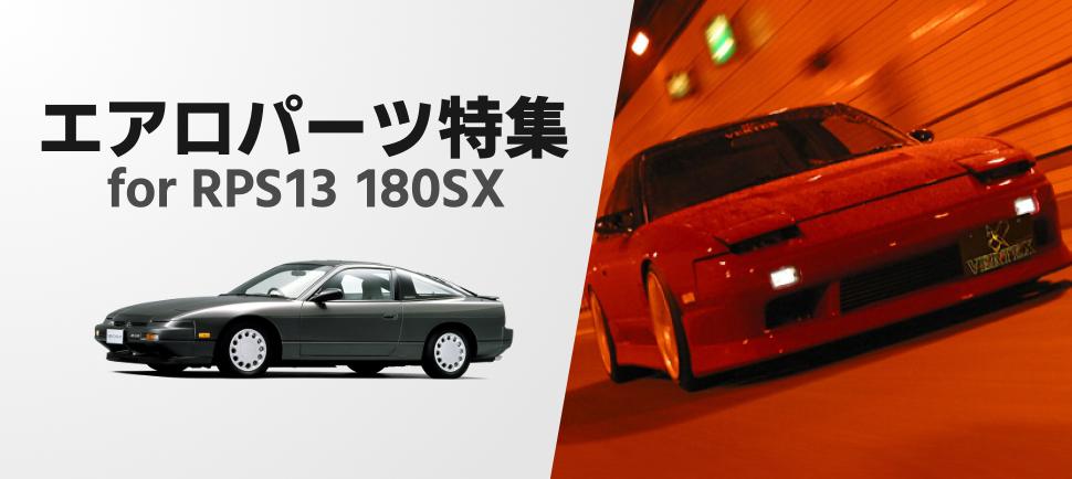 nissan 180SX RPS13 KPS13 ワンエイティ ワンビア シルエイティ カスタムパーツ おすすめパーツ ドレスアップパーツ エアロパーツ ドリフト D1GP