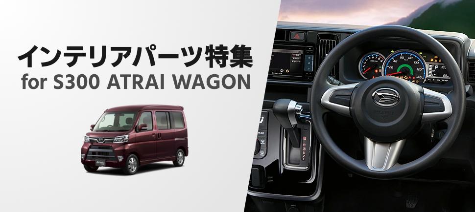 daihatsu atrai-wagon ダイハツ アトレーワゴン S320 S321 S330 S331 後期型 カスタムパーツ オススメパーツ ドレスアップパーツ 内装カスタムパーツ 内装便利グッズ お役立ち ルーフレール 収納