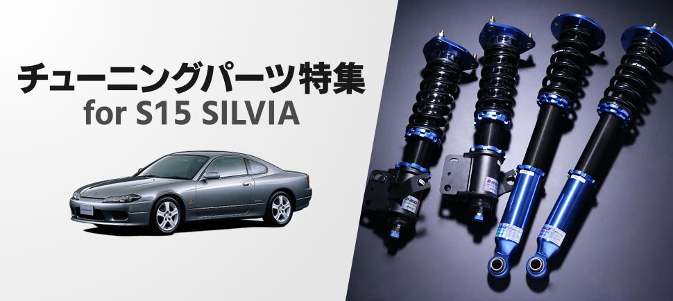 nissan silvia s15 sr20det 日産 S15シルビア カスタムパーツ オススメパーツ チューニングパーツ パワーアップ タービンステー タービンスタッドボルト マフラー ドリフト タービン交換 ブーストアップ
