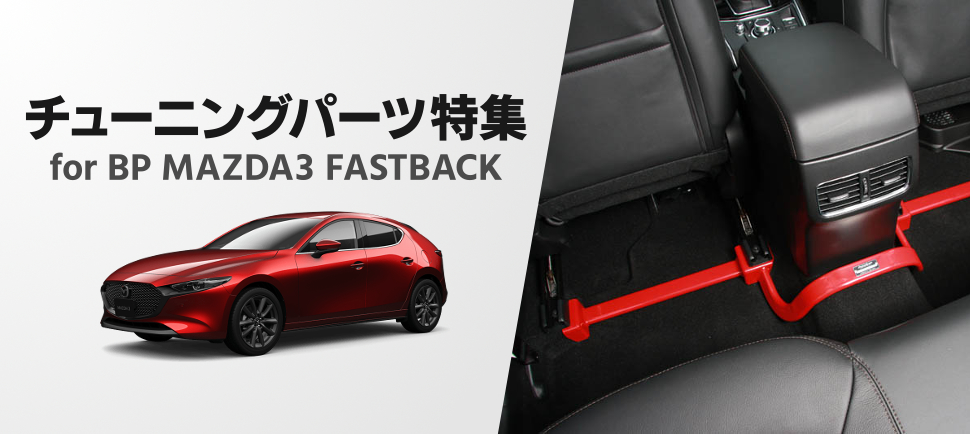 mazda bp mazda3 fastback skyactiv マツダ3ファストバック カスタムパーツ チューニングパーツ 社外パーツ パワーアップ 社外マフラー パイピング ボディ補強 サスペンション 車高調