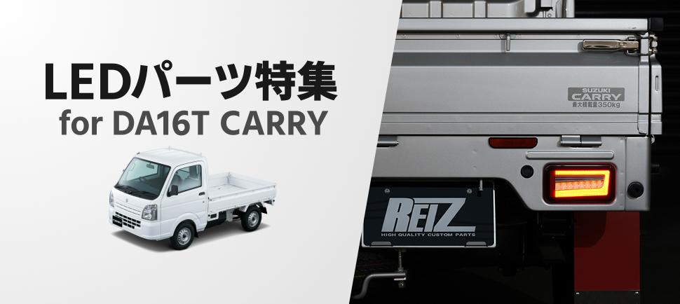 suzuki carry DA17T スズキ スーパーキャリイ キャリィ 軽トラ カスタムパーツ おすすめパーツ オススメパーツ ドレスアップパーツ LEDカスタム ライティング ライト テールランプ 流れるウインカー シーケンシャルウインカー