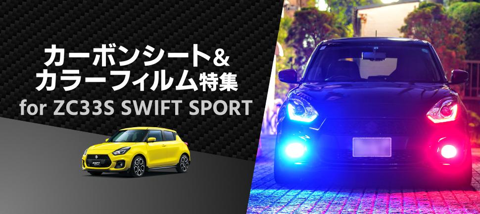 suzuki swiftsports zc33s スイフトスポーツ スイスポ カスタムパーツ おすすめパーツ オススメパーツ ドレスアップパーツ カーボンフィルム カーボンラッピング カーボンシート カーボンステッカー カラーフィルム レンズフィルム ライトフィルム LED