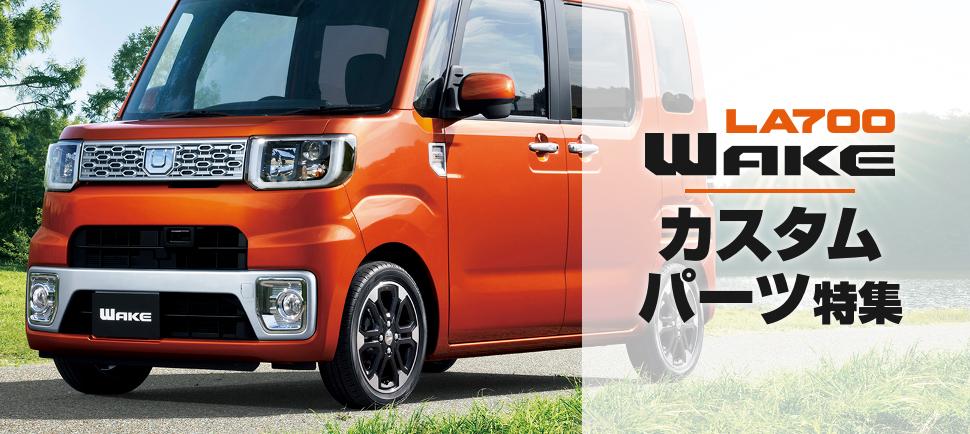 daihatsu wake la700s la710S ウェイク ウエイク カスタムパーツ オススメパーツ おすすめパーツ ドレスアップパーツ ライトカバー レンズカバー グリルカバー エアロパーツ フロントグリル LED 流れるウインカー シーケンシャルウインカー シートカバー 内装カスタム