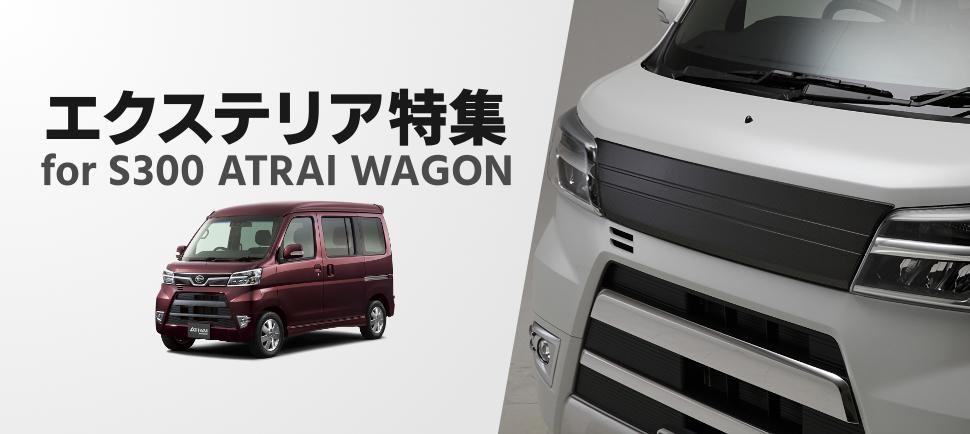 daihatsu atrai-wagon ダイハツ アトレーワゴン S320 S321 S330 S331 後期型 カスタムパーツ オススメパーツ ドレスアップパーツ エアロパーツ 外装アクセサリー オプションパーツ 社外パーツ フロントバンパー リアバンパー LED