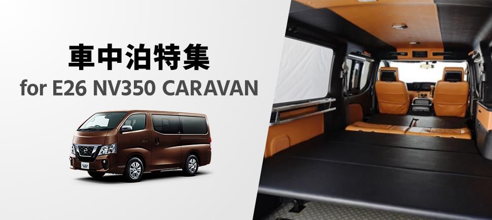 nissan caravan nv350 キャラバン E26 カスタムパーツ おすすめパーツ オススメパーツ ドレスアップパーツ 内装カスタムパーツ 内装アクセサリーパーツ 車中泊 キャンプ アウトドア ラゲッジカスタム シートカバー ベッドキット